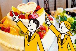 ウエディングケーキを指さす男女